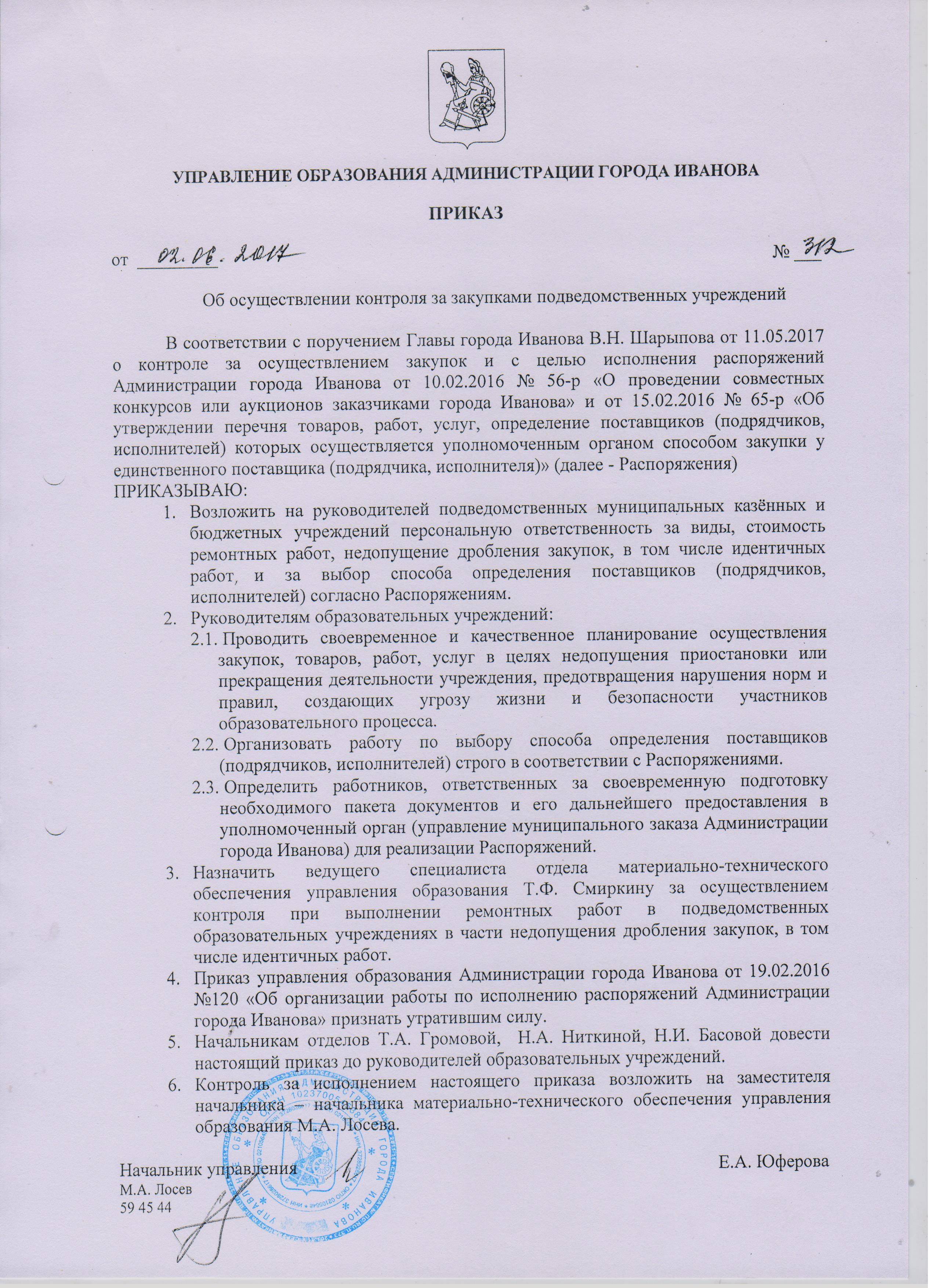 Противопожарные инструктажи в доу 2018.
