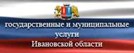 Государственные и муниципальные услуги Ивановской области