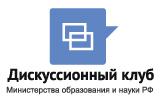 Дискуссионный клуб Минобрнауки России