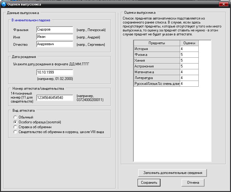 Киржачская Типография Программа Заполнения Аттестатов Скачать Бесплатно - фото 4