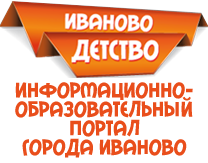 http://иваново-детство.рф