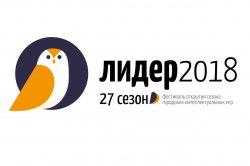 Открытие 27 сезона городских интеллектуальных игр «Лидер-2018»