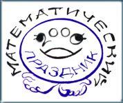 Математический праздник