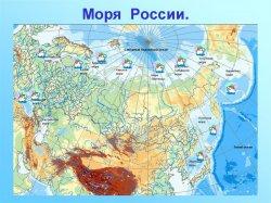 Урок «Моря России: угрозы и сохранение»
