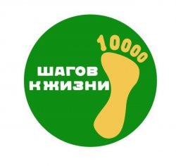 Приглашаем принять участие во Всероссийской акции «10000 шагов к жизни!