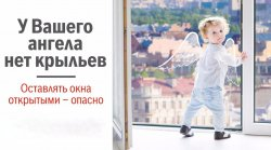 Открытое окно – опасность для ребёнка!