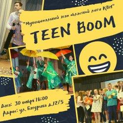 Городской конкурс школьных команд КВН ждет новых участников!