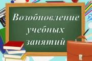 Возобновление учебных занятий!