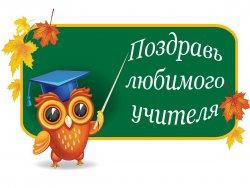 Поздравь любимого учителя!