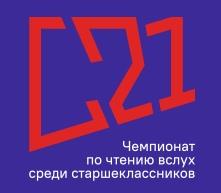 Началась регистрация на Чемпионат по чтению вслух среди старшеклассников «СТРАНИЦА'21».
