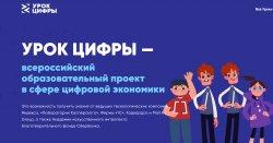 Всероссийская акция «Урок цифры»