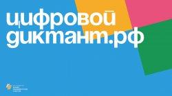 """Всероссийская акция """"Цифровой Диктант"""""""