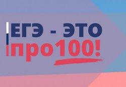 ЕГЭ – это про100!