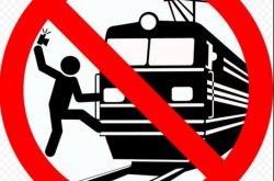 Осторожно! Железная дорога!