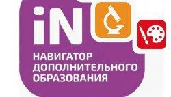 НАВИГАТОР дополнительного образования Ивановской области