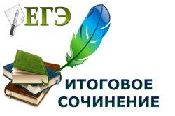 Объявлены направления тем итогового сочинения для выпускников школ