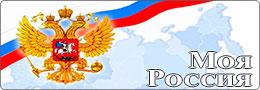 Моя Россия - моя малая родина
